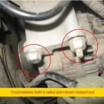4. Открутите болт и гаечку на креплении генератора авто и отведите его в сторону