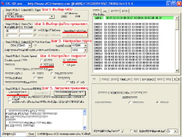 Заполнение данных для прошивки