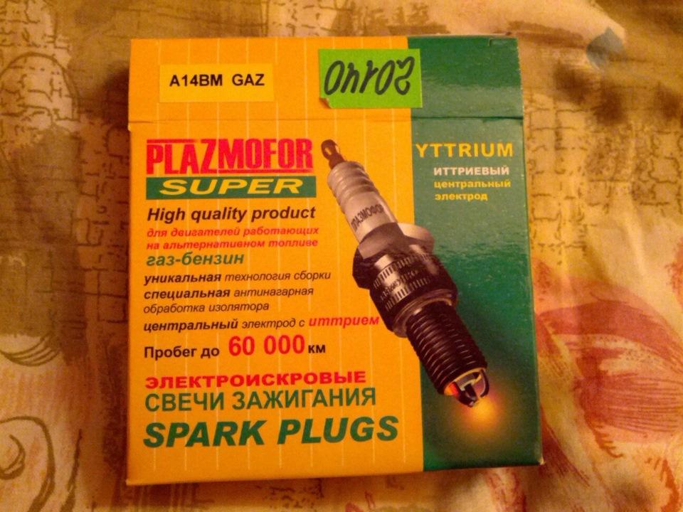 СЗ Plazmofor Super GAZ от украинского производителя
