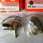Электроклапан DH-200