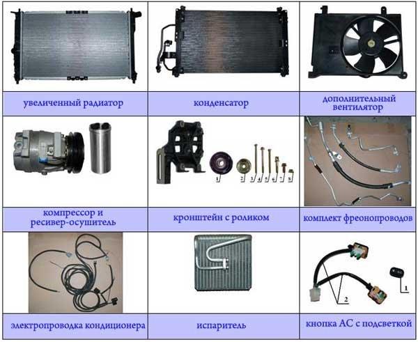 Комплект системы кондиционирования для Дэу Ланос