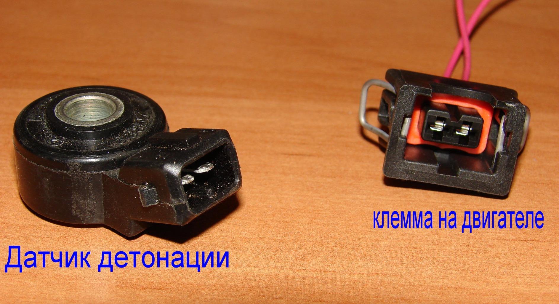 Определитель детонации и клемма с проводами