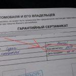 Указание комбинации в гарантийном сертификате