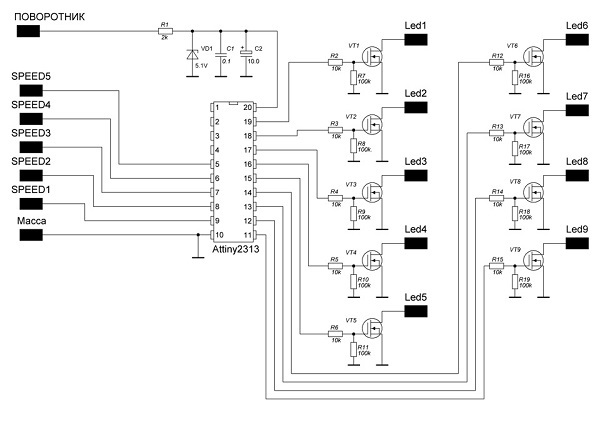 Схема изготовления бегущих поворотников