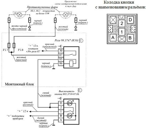 Соединение контактов с выводами реле в блоке