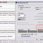 3. Skrinshot utility dlya pereproshivki 150x150 - Схема подключения иммобилайзера ваз 2114