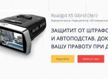 Обзор многофункционального видеорегистратора Roadgid X5 GIBRID