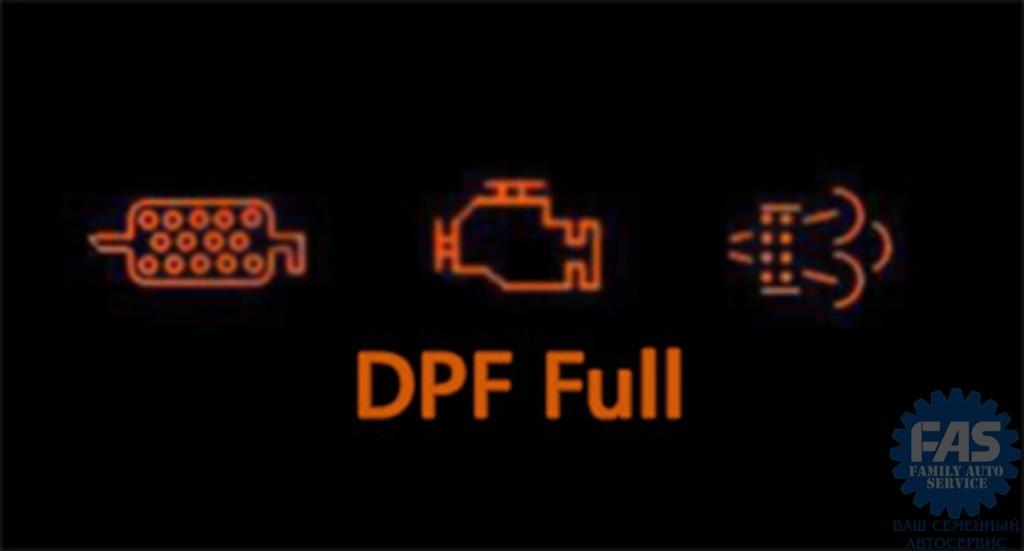 Иконки данных о состоянии DPF на панели автомобиля