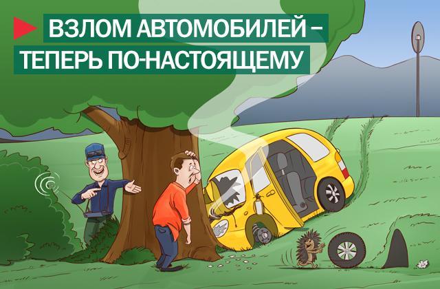 """Картинка """"Взлом автомобилей - теперь по-настоящему"""""""
