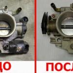 Результат чистки дроссельной заслонки: до и после