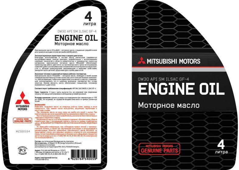 Лицевая и обратная этикетки моторной жидкости Mitsubishi 0w30
