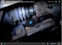 Ремонт своими руками рулевой рейки Volkswagen Passat