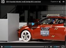 Краш-тест Hyundai Veloster small overlap (IIHS)