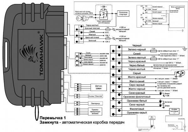 Схема подключения противоугонной системы Tomahawk