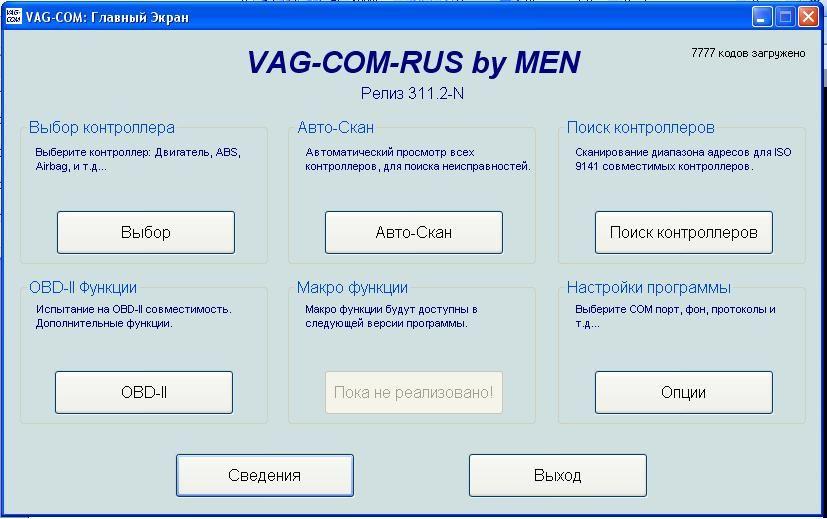 Скриншот утилиты для проверки узлов авто