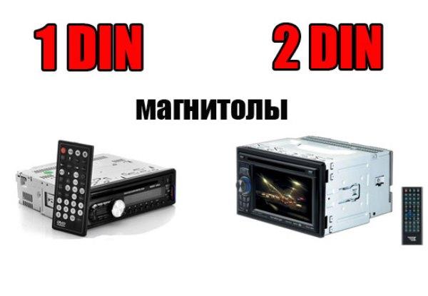Два головных устройства разных типоразмеров
