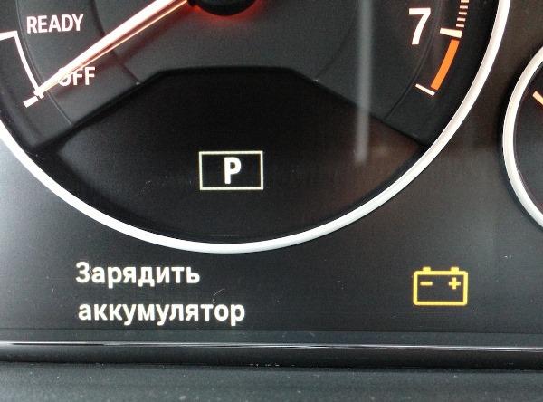 Сообщение о необходимости заряда батареи