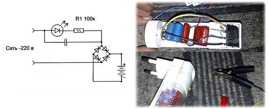 Схема для изготовления зарядного девайса