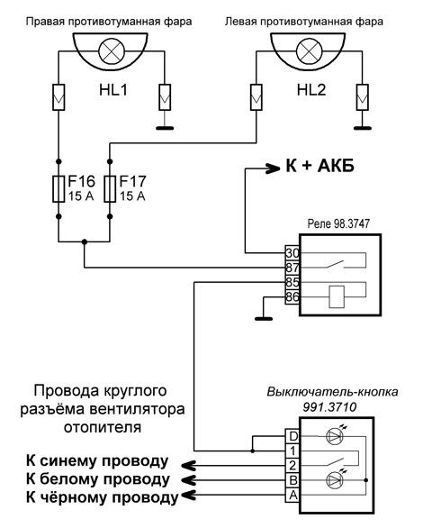 Схема подключения противотуманной оптики на Гранте