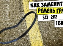 Замена ремня ГРМ на автомобилях ВАЗ 2112 16 клапанов от А до Я